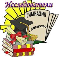 """Ученическое научное общество """"Исследователи"""""""