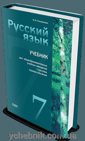 гдз по русскому языку 7 класс 180