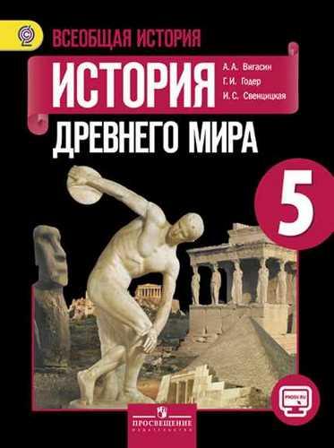 Учебник истории 5 класс вигасин читать онлайн toptibada.
