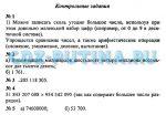 Гдз по матем учебник 5 класс зубарева мордкович – ГДЗ по математике 5 класс Зубарева, Мордкович ответы из решебника