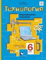 Гдз по технологии 6 класс учебник для мальчиков тищенко – гдз по технологии 6 класс тищенко для мальчиков — Презентации Изо и Технология
