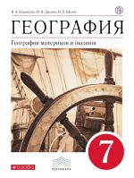 География 7 класс учебник читать онлайн дрофа – География материков и океанов. 7 класс. Учебник (классич.линия). ВЕРТИКАЛЬ