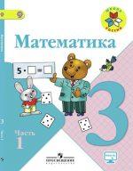 Математика 3 класс 1 часть моро ответы к учебнику – ГДЗ решебник по математике 3 класс Моро