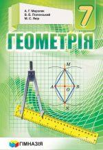 Мерзляк 7 клас геометрія – Підручник Геометрія 7 клас Мерзляк 2015. Скачать, читать