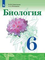 Плешаков биология 6 класс – Учебник Биология 6 класс Сивоглазов