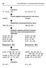 Практическая работа по географии 6 класс ответы 3 – Практические работы по географии, 6 класс