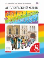 Решебник по английскому языку 5 класс михеева учебник – ГДЗ по английскому языку за 5 класс Rainbow Афанасьева, Михеева. Решебник к учебнику «радужный английский» с переводом.