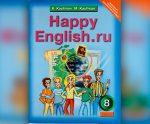 Решебник по английскому языку 8 класс кауфман тетрадь – ГДЗ (решебник) по английскому языку 8 класс Кауфман (рабочая тетрадь)