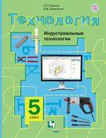 Решебник по технологии 5 класс учебник тищенко симоненко – Учебник Технология Труды 5 класс Тищенко Симоненко