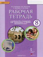 Рт по английскому языку 8 класс – ГДЗ Английский язык к учебникам и рабочим тетрадям за 8 класс