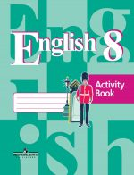 Рт по английскому языку 8 класс – ГДЗ по английскому языку 8 класс
