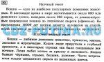 Русский 4 класс климанова бабушкина решебник – ГДЗ по русскому языку 4 класс Климанова Бабушкина 1, 2 часть учебник