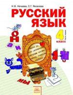 Русский язык 4 класс нечаева учебник решебник – ГДЗ по Русскому языку за 4 класс Нечаева