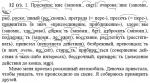Русский язык 6 класс пименова ответы – ГДЗ по русскому языку 6 класс Лидман-Орлова ответы