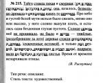 Русский язык 7 класс баранов упражнение 114 – Номер №114 — ГДЗ по Русскому языку 7 класс: Ладыженская Т.А.