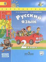 2 класс перспектива ответы – ГДЗ (решебник) по русскому языку 2 класс Климанова, Бабушкина часть 1, 2 – РЕШАТОР!