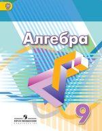 Алгебра 9 класс дорофеев учебник гдз – ГДЗ по алгебре 9 класс Дорофеев, Суворова