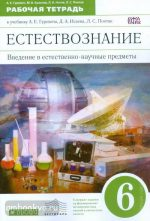 Естествознание гуревич – Линия УМК А. Е. Гуревича. Введение в естественно-научные предметы (5-6)
