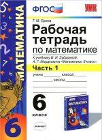 Фгос т м ерина рабочая тетрадь по математике 5 класс гдз 2 часть – ГДЗ по математике за 5 класс рабочая тетрадь к учебнику Никольского часть 1, часть 2 Ерина Т.М.