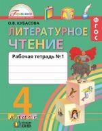 Гдз кубасова 4 класс – ГДЗ по литературному чтению 4 класс Кубасова (рабочая тетрадь)
