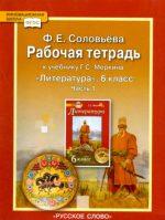 Гдз литература соловьева 6 класс – ГДЗ по литературе 6 класс рабочая тетрадь Соловьёва ответы