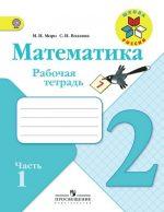 Гдз по математике 2 класс м и моро с и волкова 2 часть – ГДЗ 2 класс, Математика, Моро М.И., Волкова С.И., Рабочая тетрадь, 2 часть