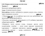 Гдз решебник по биологии 7 класс рабочая тетрадь суматохин – ГДЗ по биологии для 7 класса рабочая тетрадь Суматохин С.В. Алгоритм успеха