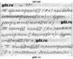 Гдз русский 6 класс орлова – ГДЗ по русскому языку для 6 класса Г.К. Лидман-Орлова
