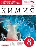Гдз химия 8 рабочая тетрадь – Химия 8 класс. Рабочая тетрадь Габриелян