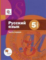 Готовые домашние задания по русскому языку 5 класс шмелев 1 часть – ГДЗ Шмелев А.Д. 5 класс по Русскому языку ФГОС на Мегарешеба ком