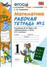 Кремнева рабочая тетрадь по математике 2 класс 1 – ГДЗ Математика 2 класс рабочая тетрадь Кремнева 1 и 2 часть