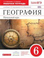 Мегарешеба география 6 класс рабочая тетрадь – ГДЗ от Путина 6 класс география