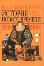 Новейшая история 7 класс – Всемирная история 7 класс учебник