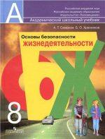 Обж 8 класс учебник смирнов онлайн – Учебник ОБЖ 8 класс Смирнов Хренников