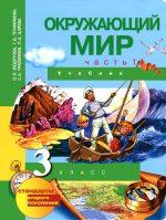 Окружающий мир 3 класс учебник федотова трофимова трофимов часть 1 – Окружающий мир. 3 класс. Часть 1
