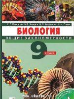 Ответы на вопросы биология 9 класс сонин захаров мамонтов – () . . 9 . . .