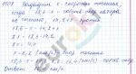 Ответы по математике фгос 5 класс – ГДЗ по математике 5 класс Виленкин, Жохов, Чесноков, Шварцбурд