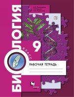 Рабочая тетрадь по биологии 9 класс пономарева ответы – ГДЗ Биология 9 класс Пономарева, Панина