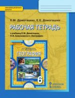 Рабочая тетрадь по географии – ГДЗ География к учебникам и рабочим тетрадям