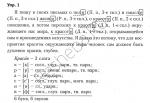 Решеба ком 6 математика – Решебник (ГДЗ) по математике за 6 класс — Решеба