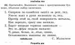 Решеба по русскому языку 5 класс 1 часть мурина – Решебник по русскому языку за 5 класс — Мурина