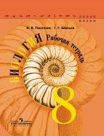 Решебник по биологии 8 класс раб тетрадь – ГДЗ по биологии 8 класс рабочая тетрадь Пасечник, Швецов