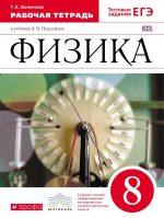 Решебник по физике 8 класс перышкин рабочая тетрадь 2019 – ГДЗ Физика 8 класс Перышкин