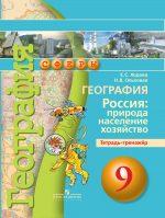 Решебник по тренажер географии 9 класс – ГДЗ по географии 9 класс тетрадь тренажёр Ходова, Ольховая