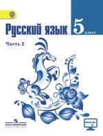 Решебник русский язык 5 класса – ГДЗ по русскому языку 5 класс