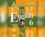 Ридер английский 6 класс кузовлев – ГДЗ reader Кузовлёв 6 класс Английский язык