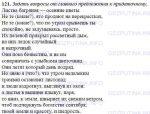 Русский язык 5 класс упражнение 121 – Номер №121 — ГДЗ по Русскому языку 5 класс: Ладыженская Т.А.