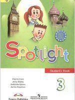 Spotlight 3 ответы к учебнику – ГДЗ к учебнику Spotlight 3. Student's Book