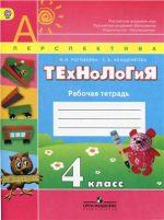 Технология роговцева 4 класс гдз – ГДЗ по технологии 4 класс рабочая тетрадь Роговцева Анащенкова