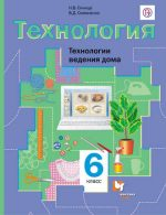 Технология учебник симоненко 6 класс – Учебник по технологии 6 класс Симоненко для девочек читать онлайн